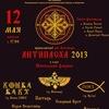 """Православный рок-фестиваль """"Антипасха-2013"""""""
