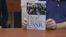 Интервью с англичанкой Клэр Шоу про книгу Глухие в СССР С субтитрами