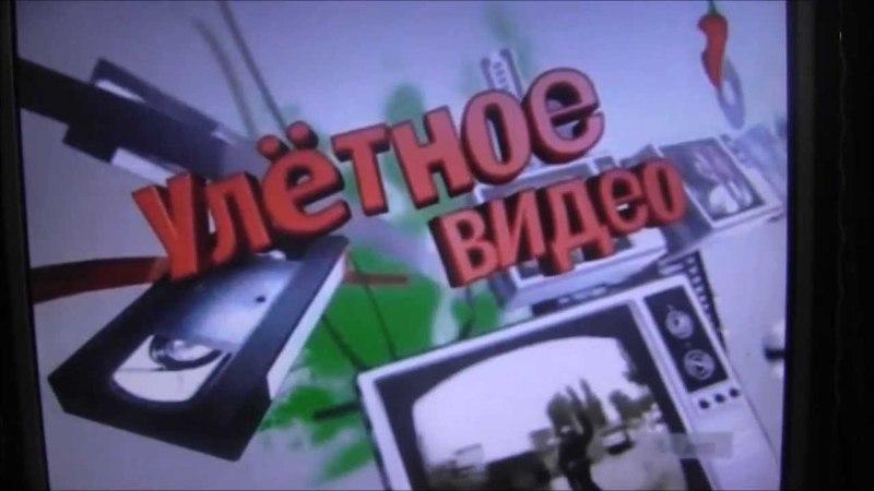 Mishka в программе Улетное Видео безжалостный акробат :DDDD