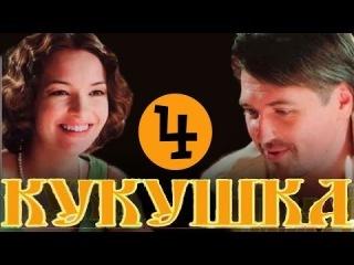 Кукушка 4 серия Фильм Сериал Мелодрама