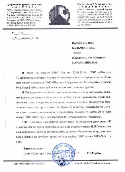 """Свердловский """"Шахтер"""" возмущен переносом матча - изображение 2"""