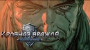 Прохождение Кровная вражда: Ведьмак. Истории - Часть 33:Новые союзники