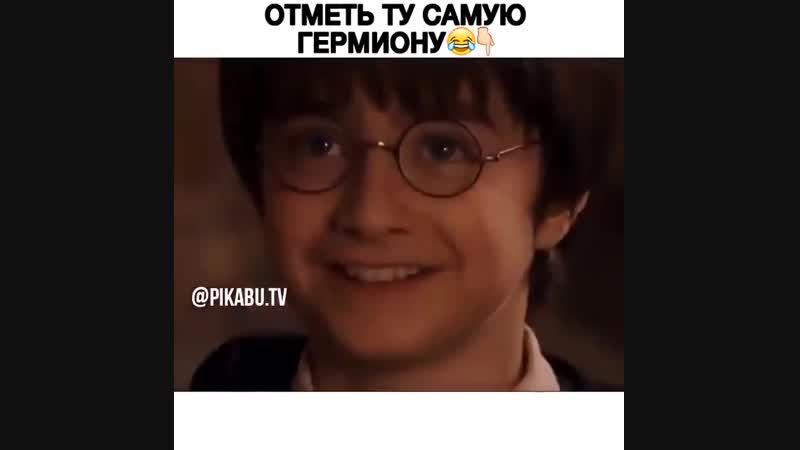 Пьяненькая Гермиона из фильма Гарри Поттер