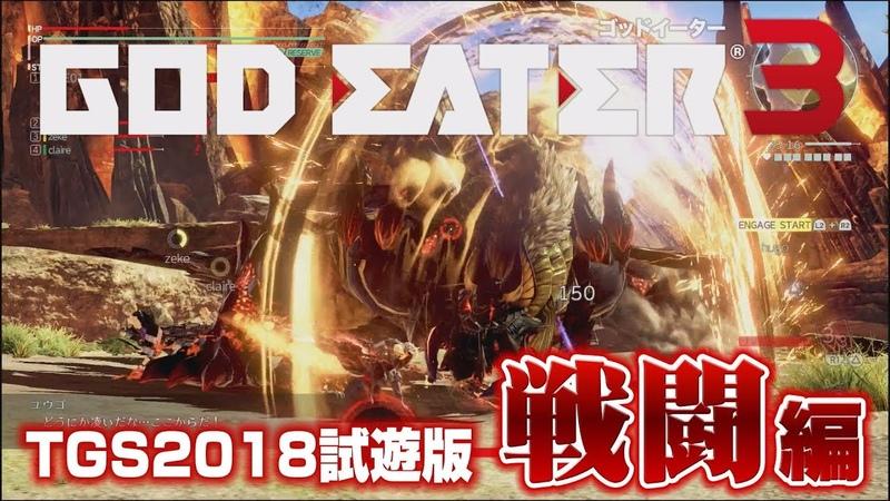 Геймплей God Eater 3 (TGS 2018)