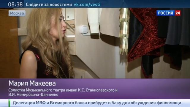 Новости на Россия 24 • Манон в образе Бардо, Русский музей в Малаге и Круг Родченко