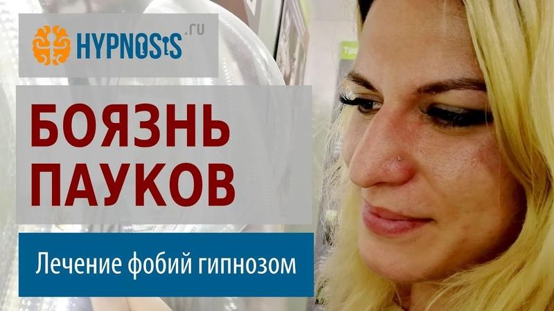 Гипноз. Лечение арахнофобии (страха пауков). | Гипнотерапевт Александр Алфеев.