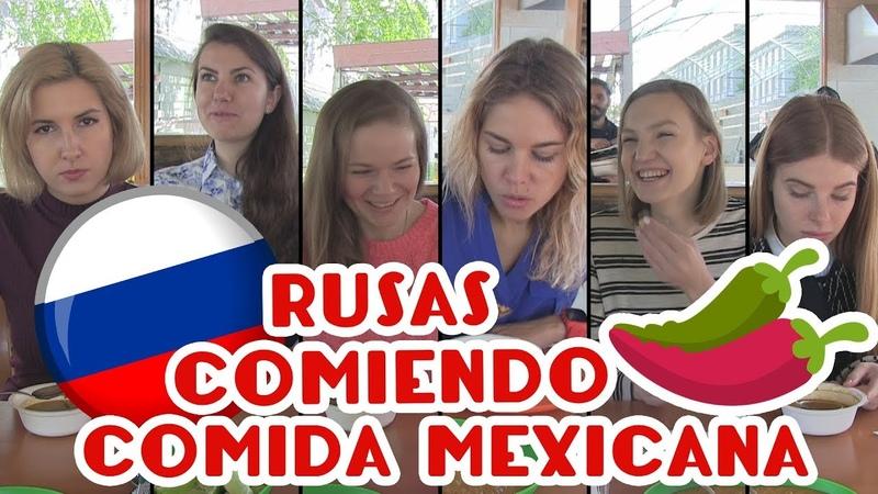 Rusas comiendo comida mexicana Русские девушки едят мексиканскую еду