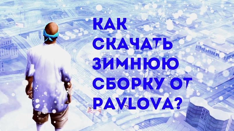 [SAMP 0.3.7 R1] Скачиваем зимнюю сборку Pavlova.