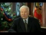 Новогоднее обращение президента РФ Б.Н.Ельцина (1999) чтобы лохое о нем не говорили, а он подарил нам свободу! Слава Боре!
