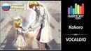 Vocaloid RUS cover Yuna Kokoro Harmony Team