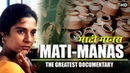 Mati Manas 1984 माटी मानस ऐसी कहाणी आपने कही सुनी नही हो 2