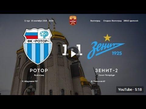 Ротор Зенит 2 1 1 Обзор матча Чемпионата ФНЛ 2018 2019 11 й тур