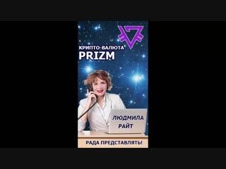 Презентация PRIZM 2 -я часть
