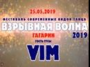 Взрывная волна ViM_25.05.2019