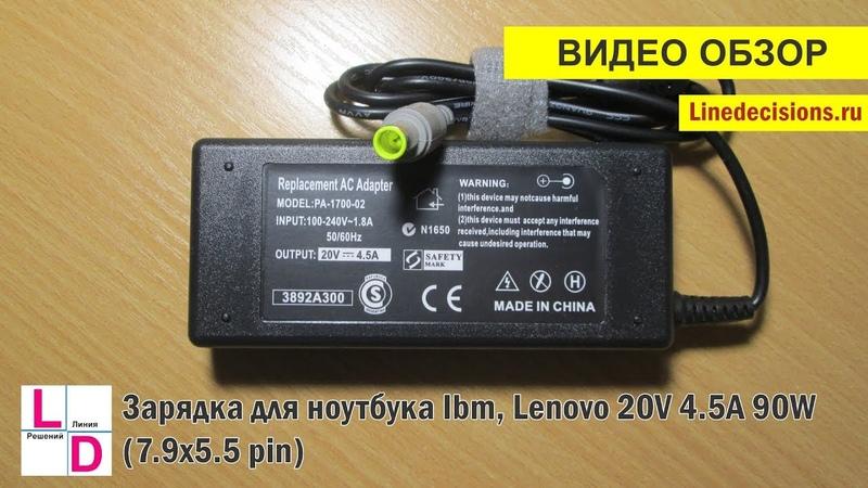 Зарядное устройство для ноутбука lenovo, Ibm 20V 4.5A 90W (7.9x5.5 pin)