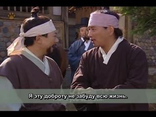 [Тигрята на подсолнухе] - 5/64 - Хо Джун / Heo Joon (1999-2000, Южная Корея)