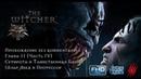 Thе Witcher (Ведьмак) (без комментариев): Глава № 2 (Часть № 4) Сефироты и Таинственная Башня