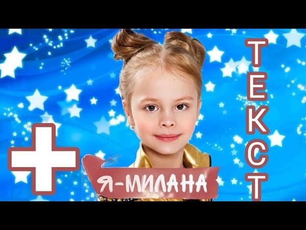 Милана Гогунская -,, Я Милана текст