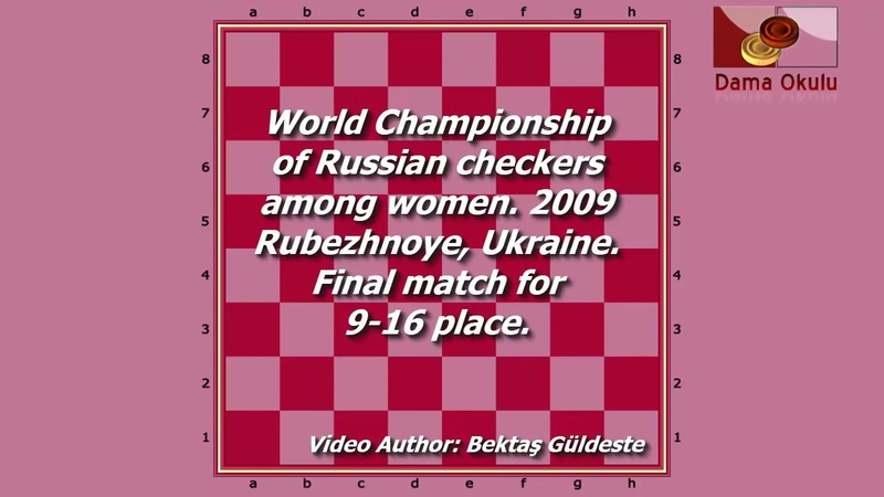 Morozova Sofia (RUS) - Fedorovich Daria (BLR). World Draughts-64_women-2009. Final.
