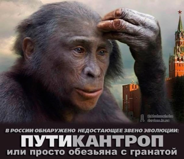 путікантроп путін хуйло меми