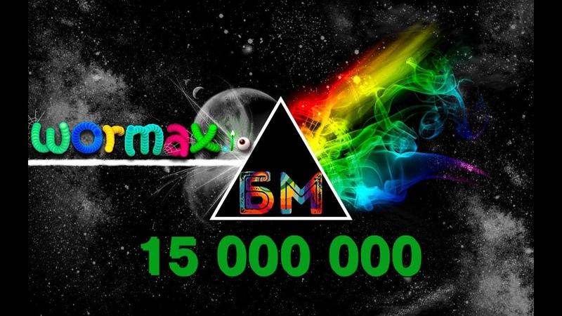 WORMAX.IO - A NEW WORLD RECORD OF 15 MILLION