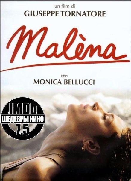 Невероятно пронзительный и чувственный фильм о любви, о женщине и о жестоком мире людей, но при этом смотрится всё легко и непринужденно. Современная классика кинематографа с бесподобной Моникой Беллуччи.