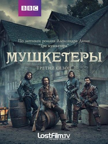 Мушкетеры 1-3 сезон 1-10 серия LostFilm | The Musketeers