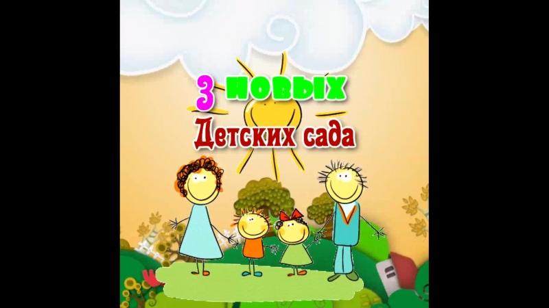 3 новых детсада построят в Хабаровске