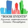 Boom Events *Анонсы лучших мероприятий в СПБ*