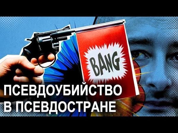 СИНДРОМ БАБЧЕНКО: УКРАИНА ДОСКАКАЛАСЬ...   новости аркадий бабченко жив убийство спецоперация сбу рф