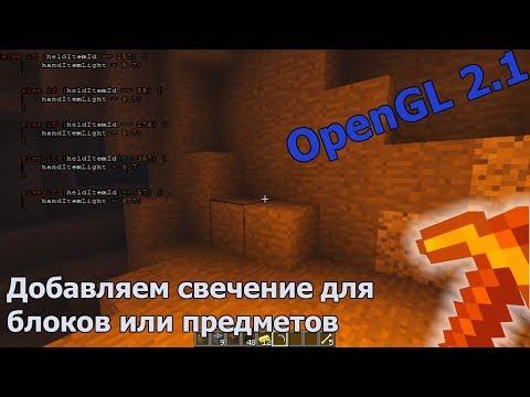 [Minecraft] Устанавливаем свечение блоков или предметов