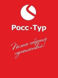Росс Тур, 26 ноября , Челябинск, id214958689