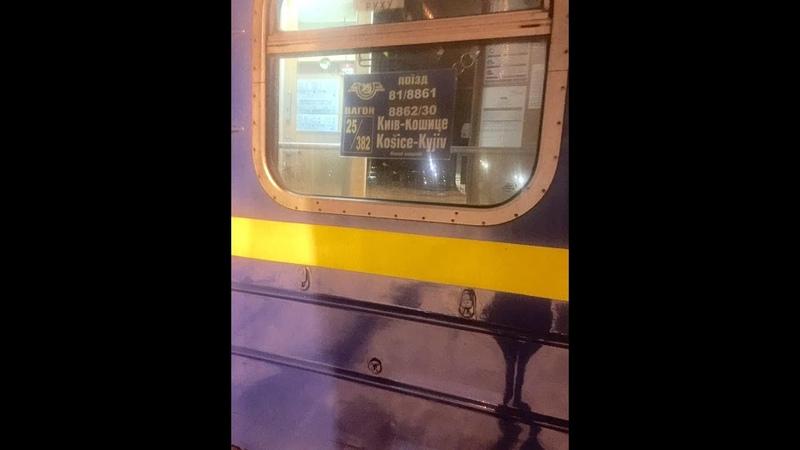 Вагон жах Украина запустила крутой поезд в Словакию
