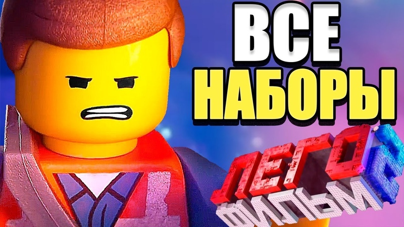 ЛЕГО ФИЛЬМ 2 НАБОРЫ LEGO Дэдпул Шериф КРУТЫЕ ФИГУРКИ