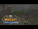 World of Warcraft Lich King 3.3.5 Isengard x2 прохождение за фрост мага 12