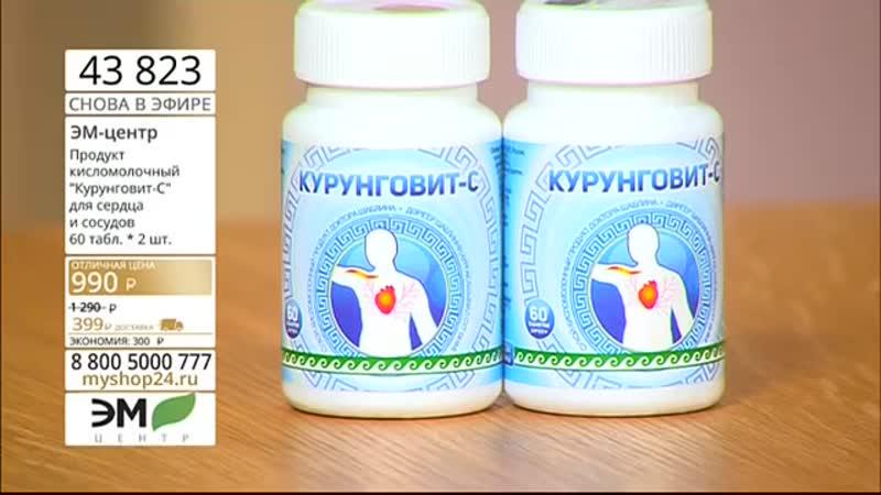 Продукт кисломолочный Курунговит С для сердца и сосудов