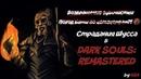 Шусса убил КАМЕНЬ! Funny Montage Dark SoulsRemastered