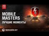 Лучшие моменты турнира Mobile Masters 2018