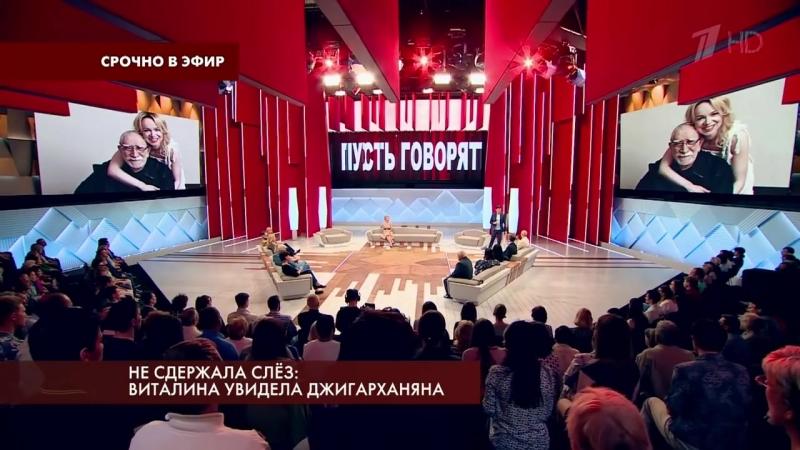 Пусть говорят - Не сдержала слез Виталина увидела Джигарханяна. Выпуск от 15.05.2018