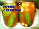 Огурцы с кетчупом чили/без стерилизации/pickles with chili sauce