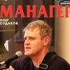 "Манагер в ""Камчатке"" 21.09. 2014"
