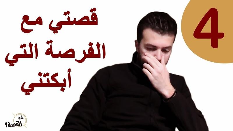 شو القصة 4 - قصتي مع الفرصة التي أبكتني !!