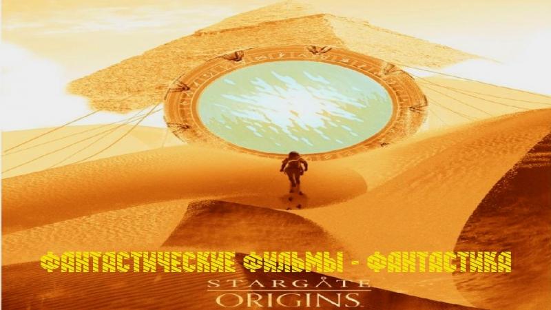 Звездные врата: Начало / Stargate Origins (2018) Part3