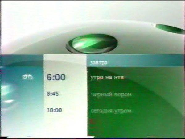 Программа передач (НТВ, 30.09.2003)