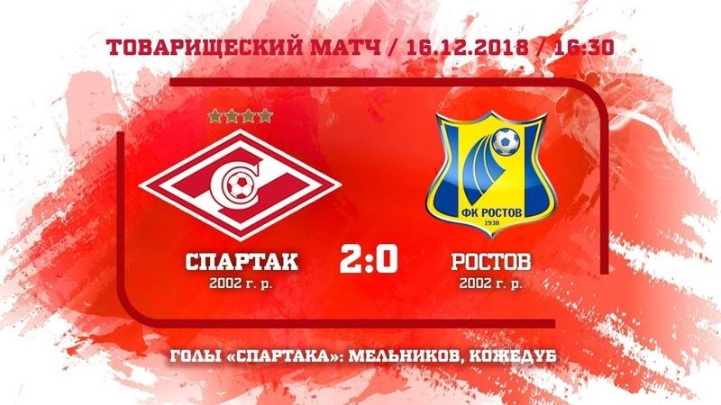 Спартак (2002 г. р.) - Ростов 20