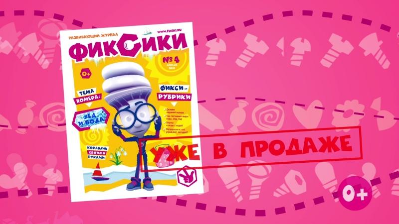 Новый апрельский номер журнала ФИКСИКИ