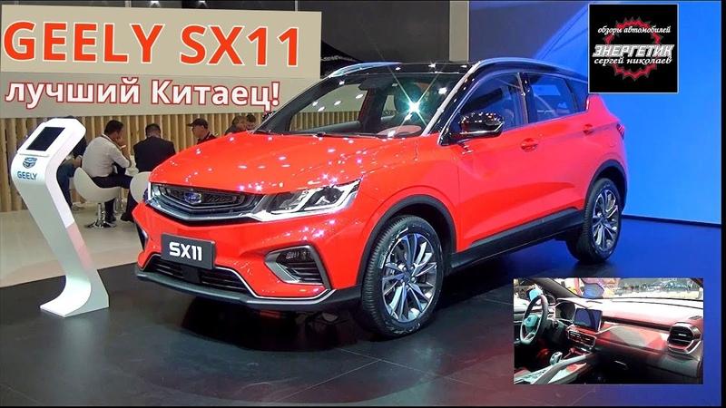 GEELY SX11 АвтоВАЗ копируй интерьер обзор от Энергетика