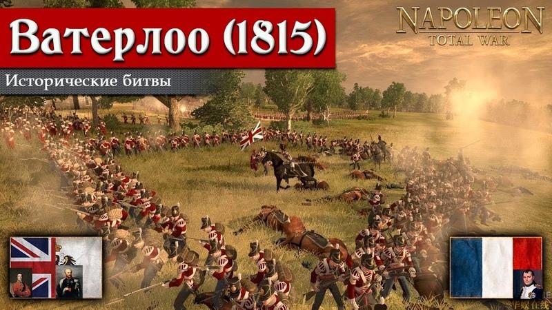 Napoleon: Total War - Битва при Ватерлоо (Англия) [Историческая битва]
