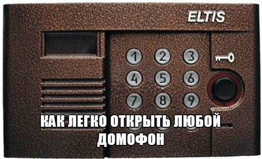 КАК ЛЕГКО ОТКРЫТЬ ЛЮБОЙ ДОМОФОН Забыли ключи?! - Теперь это не проблема! Код «VIZIT» - *#4230 или *#423 Подробная информация...