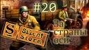 Операция Silent Storm за страны оси серия 20 Советская комендатура